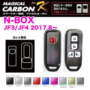 マジカルカーボン スマートキー N-BOX JF3/JF4(H29.9〜) スマートキー専用カーボンシート 全9色 ハセプロ|hotroadparts