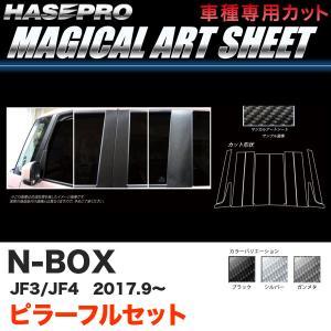 マジカルアートシート ピラーフルセット5P N-BOX JF3/JF4(H29.9〜) カーボン調シート【ブラック/ガンメタ/シルバー】全3色 ハセプロ|hotroadparts