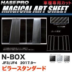 マジカルアートシート ピラースタンダード3P N-BOX JF3/JF4(H29.9〜) カーボン調シート【ブラック/ガンメタ/シルバー】全3色 ハセプロ|hotroadparts