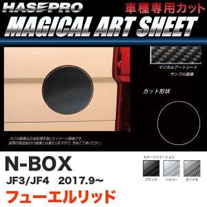 マジカルアートシート フューエルリッド N-BOX JF3/JF4(H29.9〜) カーボン調シート【ブラック/ガンメタ/シルバー】全3色 ハセプロ|hotroadparts