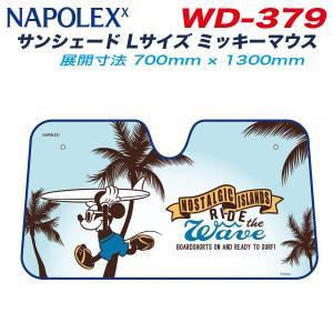 サンシェード Lサイズ ミッキーマウス ディズニー 軽自動車 コンパクトカー フロントガラス 700mm×1300mm 吸盤 ナポレックス WD-379 hotroadparts