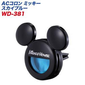 芳香剤 ACコロン ミッキーマウス スカイブルー 液体カートリッジタイプ AC取付 6g エアコン ナポレックス WD-381|hotroadparts