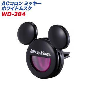芳香剤 ACコロン ミッキーマウス ホワイトムスク 液体カートリッジタイプ AC取付 6g エアコン ナポレックス WD-384|hotroadparts