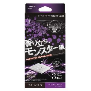 芳香剤 ブラング AC-IN モンスターフレグランス ホワイトムスク エアコンフレグランス 約60日香り持続 3本入 カーメイト H1201|hotroadparts