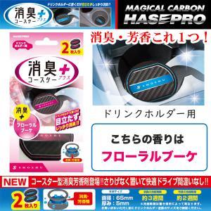 消臭コースタープラス フローラルブーケ ドリンクホルダー用 コースター 消臭 芳香 2枚入り カーボン柄 ハセプロ SCP-03|hotroadparts