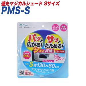 サンシェード 遮光マジカルシェード Sサイズ 遮光 フロントウインドウ用 1300×600mm ドラレコ対応 大自工業/Meltec PMS-S|hotroadparts