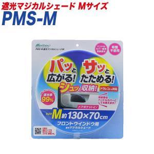 サンシェード 遮光マジカルシェード Mサイズ 遮光 フロントウインドウ用 1300×700mm ドラレコ対応 大自工業/Meltec PMS-M|hotroadparts