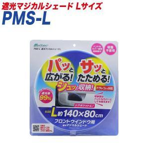 サンシェード 遮光マジカルシェード Lサイズ 遮光 フロントウインドウ用 1400×800mm ドラレコ対応 大自工業/Meltec PMS-L|hotroadparts