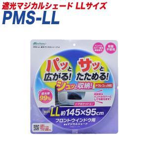 サンシェード 遮光マジカルシェード LLサイズ 遮光 フロントウインドウ用 1450×950mm ドラレコ対応 大自工業/Meltec PMS-LL|hotroadparts