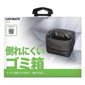 倒れにくいゴミ箱 マット取付 厚さ12mmまで 収納ケーズにも ブラック カーメイト DZ493|hotroadparts