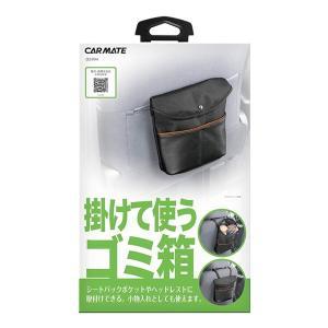 掛け型ゴミ箱 ヘッドレストやシートバックポケットに フック付 小物収納にも ブラック カーメイト DZ494|hotroadparts