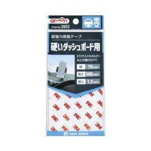 超強力両面テープ 車内用 硬いダッシュボード用 幅75mm×長さ140mm×厚さ1.2mm ETC・スマホホルダーなどの取付に エーモン/amon 3903 hotroadparts