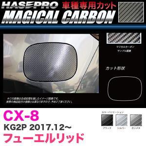 マジカルカーボン フューエルリッド CX-8 KG2P H29.12〜 カーボンシート【ブラック/ガンメタ/シルバー】全3色 ハセプロ hotroadparts