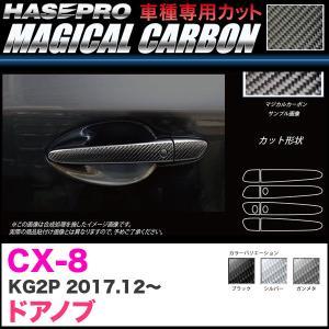 マジカルカーボン ドアノブ CX-8 KG2P H29.12〜 カーボンシート【ブラック/ガンメタ/シルバー】全3色 ハセプロ hotroadparts