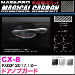 マジカルカーボン ドアノブガード CX-8 KG2P H29.12〜 カーボンシート【ブラック/ガンメタ/シルバー】全3色 ハセプロ hotroadparts