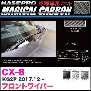 マジカルカーボン フロントワイパー用ステッカー CX-8 KG2P H29.12〜 カーボンシート【ブラック/ガンメタ/シルバー】全3色 ハセプロ hotroadparts