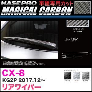マジカルカーボン リアワイパー用ステッカー CX-8 KG2P H29.12〜 カーボンシート【ブラック/ガンメタ/シルバー】全3色 ハセプロ hotroadparts