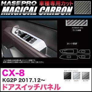 マジカルカーボン ドアスイッチパネル CX-8 KG2P H29.12〜 カーボンシート【ブラック/ガンメタ/シルバー】全3色 ハセプロ hotroadparts