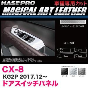 マジカルアートレザー ドアスイッチパネル CX-8 KG2P H29.12〜 カーボン調シート【ブラック/ガンメタ/シルバー】全3色 ハセプロ hotroadparts
