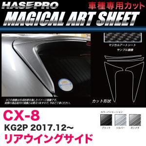 マジカルアートシート リアウイングサイド CX-8 KG2P H29.12〜 カーボン調シート【ブラック/ガンメタ/シルバー】全3色 ハセプロ hotroadparts