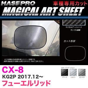 マジカルアートシート フューエルリッド CX-8 KG2P H29.12〜 カーボン調シート【ブラック/ガンメタ/シルバー】全3色 ハセプロ hotroadparts