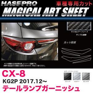 マジカルアートシート テールランプガーニッシュ CX-8 KG2P H29.12〜 カーボン調シート【ブラック/ガンメタ/シルバー】全3色 ハセプロ hotroadparts