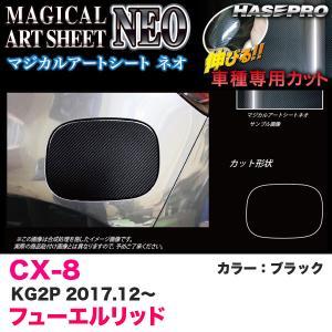 マジカルアートシートNEO フューエルリッド CX-8 KG2P H29.12〜 カーボン調シート【ブラック】 ハセプロ MSN-FMA15 hotroadparts
