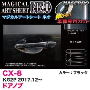 マジカルアートシートNEO ドアノブ CX-8 KG2P H29.12〜 カーボン調シート【ブラック】 ハセプロ MSN-DMA11 hotroadparts