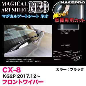 マジカルアートシートNEO フロントワイパー用ステッカー CX-8 KG2P H29.12〜 カーボン調シート【ブラック】 ハセプロ MSN-FWAMA4 hotroadparts