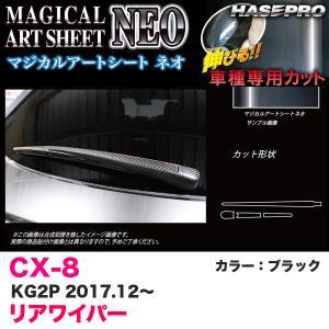 マジカルアートシートNEO リアワイパー用ステッカー CX-8 KG2P H29.12〜 カーボン調シート【ブラック】 ハセプロ MSN-RWAMA4 hotroadparts