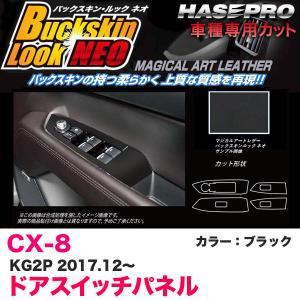 バックスキンルックNEO ドアスイッチパネル CX-8 KG2P H29.12〜 スエード調シート【ブラック】 ハセプロ LCBS-DPMA14 hotroadparts