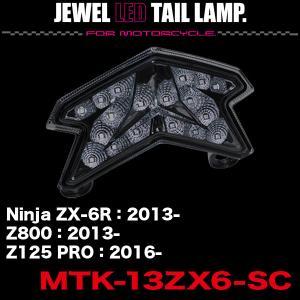 ジュエルLEDテールランプ ライトスモーク/クローム バイク用テール Ninja ZX-6R/Z800/Z125 PRO ヴァレンティ/Valenti Moto MTK-13ZX6-SC|hotroadparts