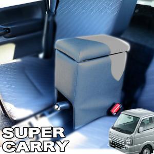 スーパーキャリイ アームレスト コンソールボックス 専用設計 DA16T型 キャリィ 収納 巧工房 BCY-1|hotroadparts