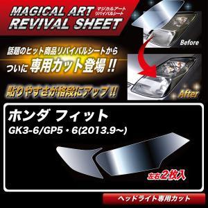マジカルアートリバイバルシート フィット GK3-6/GP5・6(2013.9〜) 車種別専用カット ヘッドライト用 透明感を復元 ハセプロ MRSHD-H7|hotroadparts