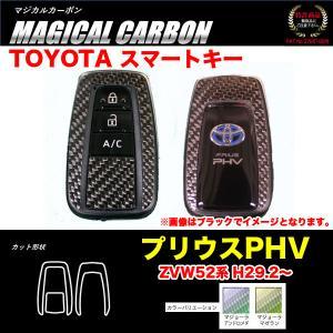 マジカルカーボン スマートキーステッカー プリウスPHV ZVW52系 H29.2〜 【2色】マジョーラ アンドロメダ/マゼラン ハセプロ|hotroadparts
