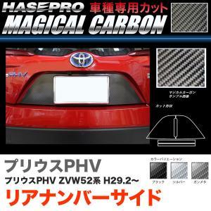 マジカルカーボン リアナンバーサイド プリウスPHV ZVW52系 H29.2〜 カーボンシート【ブラック/ガンメタ/シルバー】全3色 ハセプロ|hotroadparts