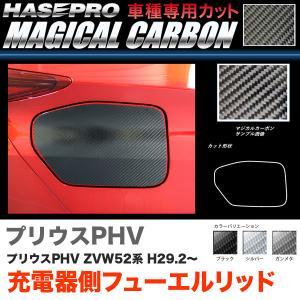 マジカルカーボン 充電側フューエルリッド プリウスPHV ZVW52系 H29.2〜 カーボンシート【ブラック/ガンメタ/シルバー】全3色 ハセプロ|hotroadparts