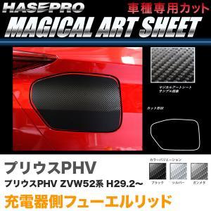 マジカルアートシート 充電器側フューエルリッド プリウスPHV ZVW52系 H29.2〜 カーボン調【ブラック/ガンメタ/シルバー】全3色 ハセプロ|hotroadparts