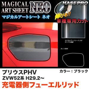 マジカルアートシートNEO 充電側フューエルリッド プリウスPHV ZVW52系 H29.2〜 カーボン調シート【ブラック】 ハセプロ MSN-FT42|hotroadparts