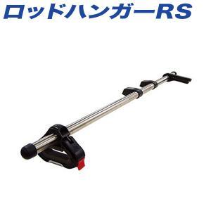 ロッドハンガーRS 2〜3本積載 直径22〜32mm フロント側8mmまで ロッドホルダーパーツ INNO IF9 hotroadparts