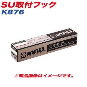 SU取付フック ベーシック取付フック キャリア フィット GK3/4/5/6 GP5/6 他 INNO K876|hotroadparts