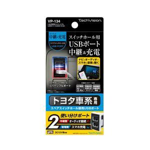 トヨタ車系用 リバーシブルUSBポート 2.4A 増設オーディオ中継用&充電用USBポート リバーシブルタイプ 槌屋ヤック/YAC VP-134|hotroadparts