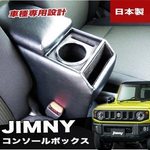 ジムニー コンソールボックス アームレスト 新型ジムニー JB64型 JB74型(シエラ) 巧工房 BJY-1|hotroadparts|02
