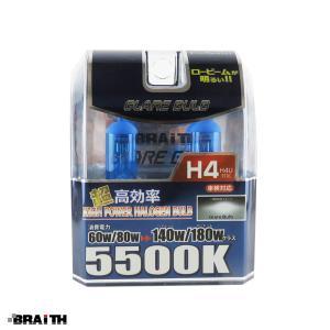 ハロゲンバルブ H4 スーパーロービーム 5500K ヘッドライト ブルーホワイト 明るい 12V車 車検対応 ブレイス BE-316 hotroadparts