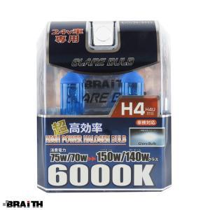 ハロゲンバルブ H4 24V車専用 6000K ヘッドライト トラック 大型 スーパーブルーホワイト 車検対応 ブレイス BE-317 hotroadparts