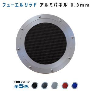 ホンダ ライフJC1/JC2 フューエルリッドアルミパネル0.3mm仕様  (全5色) アルミパネル工房|hotroadparts