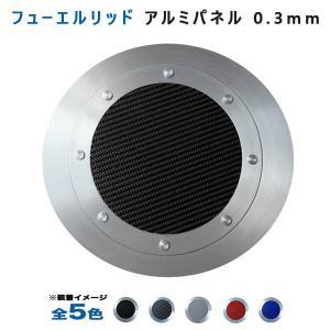 日産フェアレディZ Z34 フューエルリッドアルミパネル0.3mm仕様  (全5色) アルミパネル工房|hotroadparts