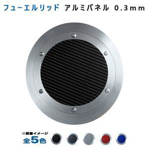 スズキ カプチーノ フューエルリッドアルミパネル0.3mm仕様  (全5色) アルミパネル工房|hotroadparts