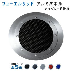 マツダ CX-5 KE系フューエルリッドアルミパネル ハイグレード仕様  (全5色) アルミパネル工房|hotroadparts