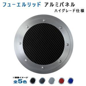 ホンダ S660 JW5フューエルリッドアルミパネル ハイグレード仕様  (全5色) アルミパネル工房|hotroadparts